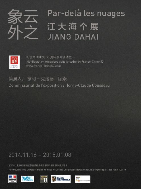 Jiang Dahai