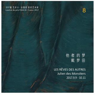 """""""Le Rêve des Autres"""", exposition de Julien Des Monstiers, Lauréat 2017 du Prix Yishu 8 Fra"""