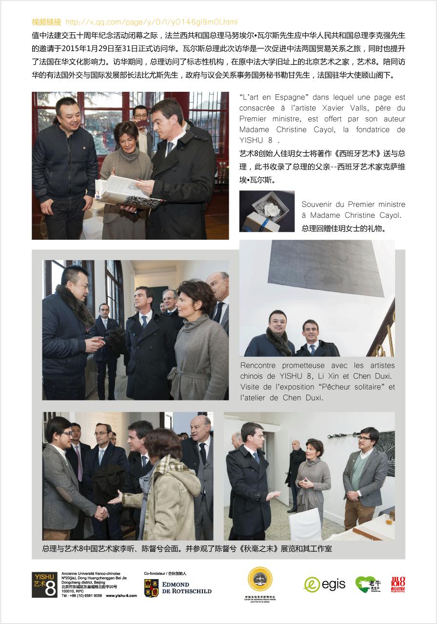 Visite du Premier ministre Manuel Valls