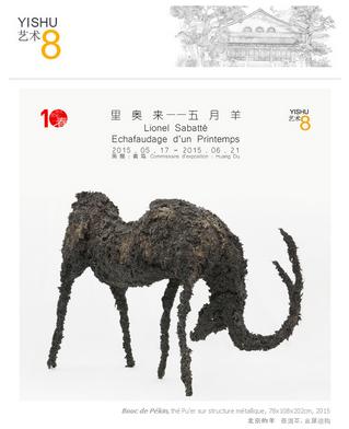 """""""Echafaudage d'un Printemps"""" : Lionel Sabatté de retour à Yishu 8"""