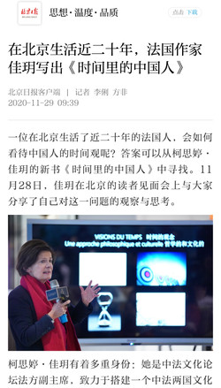 Beijing Daily-29 novembre 2020