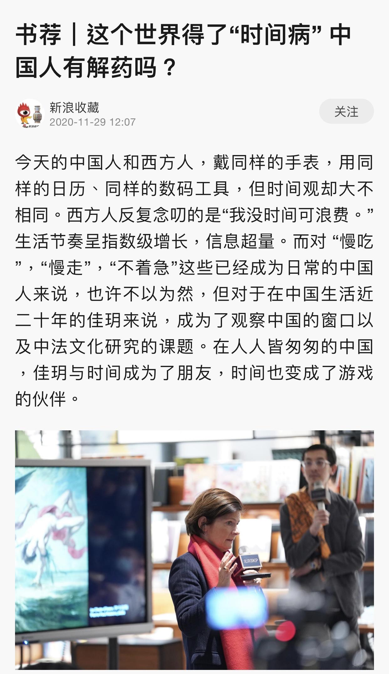 Sina Collection-29 novembre 2020