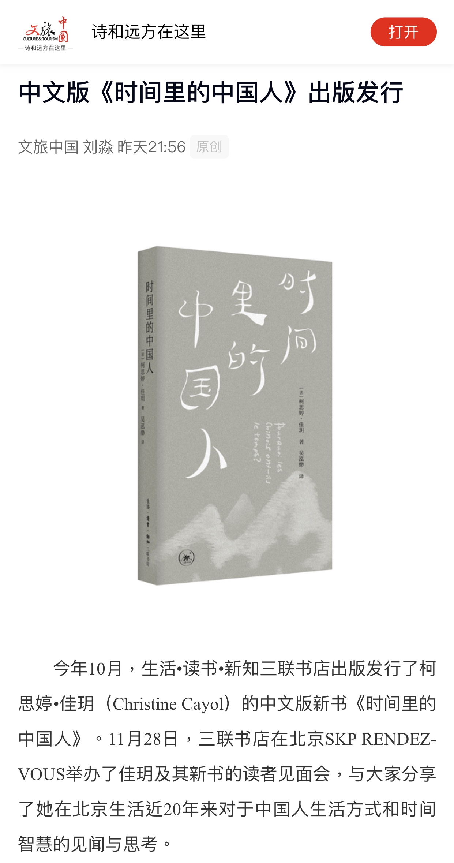 China Culture&Tourism-30 novembre 2020