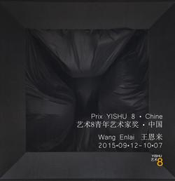 Wang Enlai, Lauréat 2014