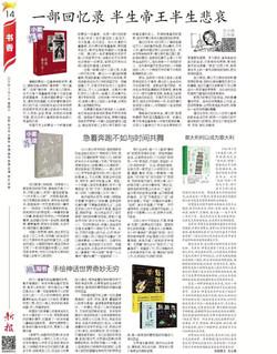 Tianjin Daily-4 novembre 2020