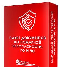 Пакет документов ПБ.jpg