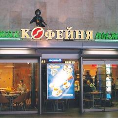 ГрупСпецПро ЗАО трактирный промысел, столовые московского вокзала, охрана труда