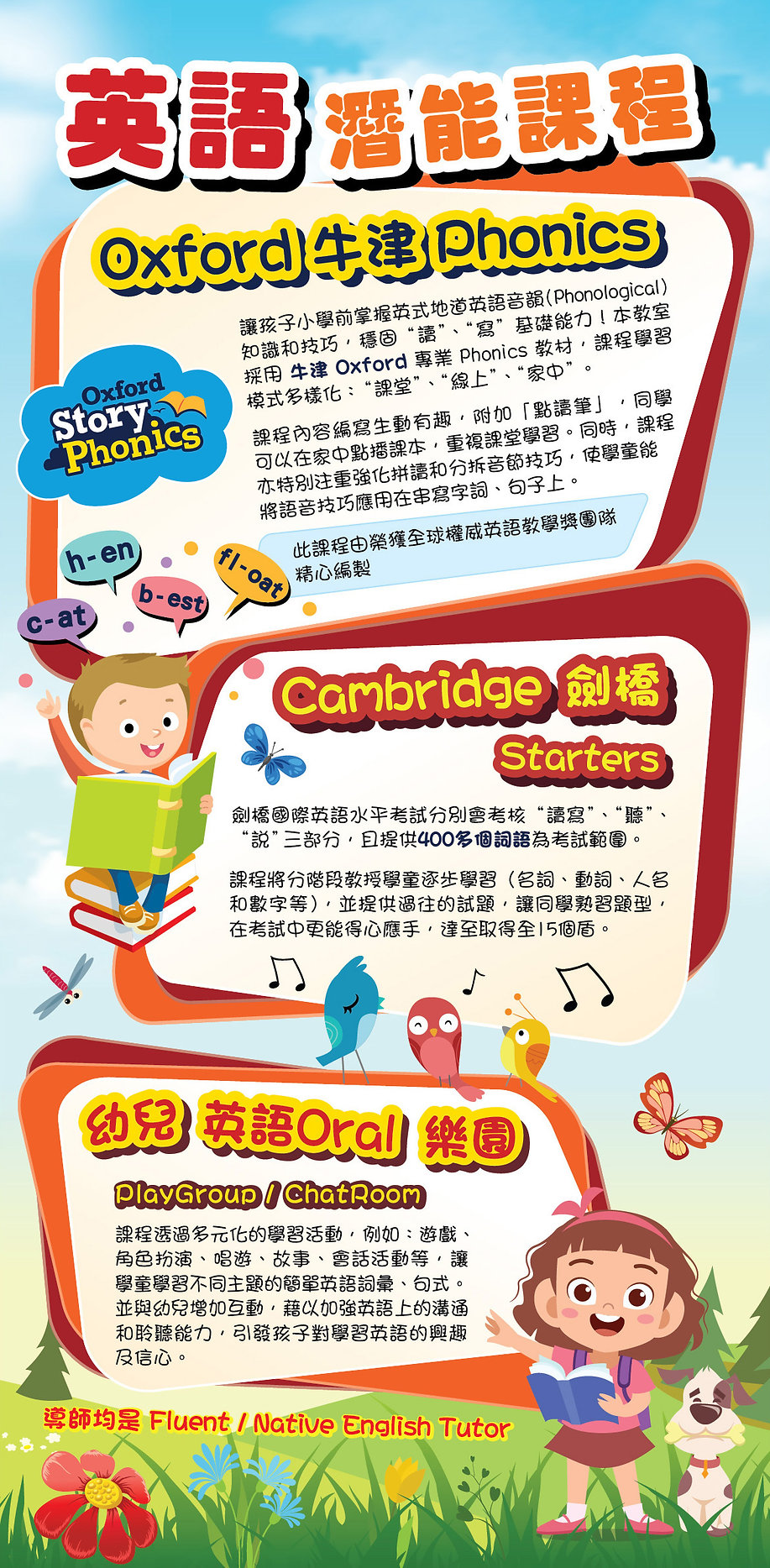 智趣星 leaflet-01.jpg