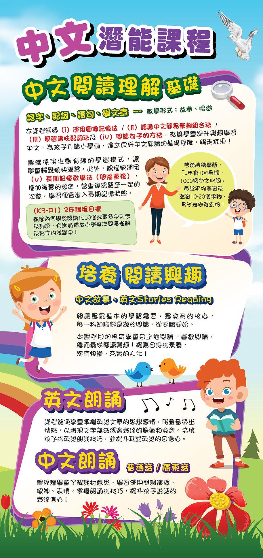 智趣星 leaflet-04.jpg