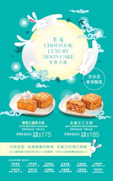 CF moon cake 2016_2-01.jpg