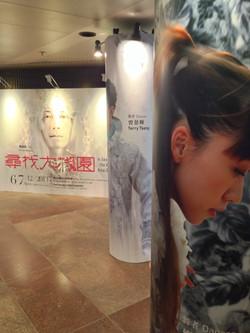 Exhibition backdrop