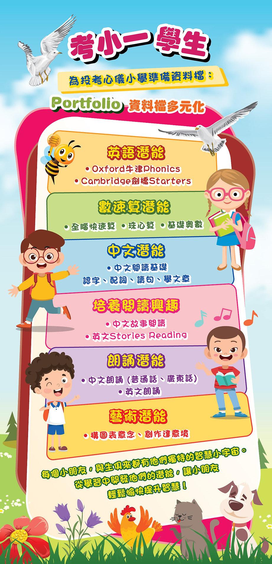 智趣星 leaflet-02.jpg