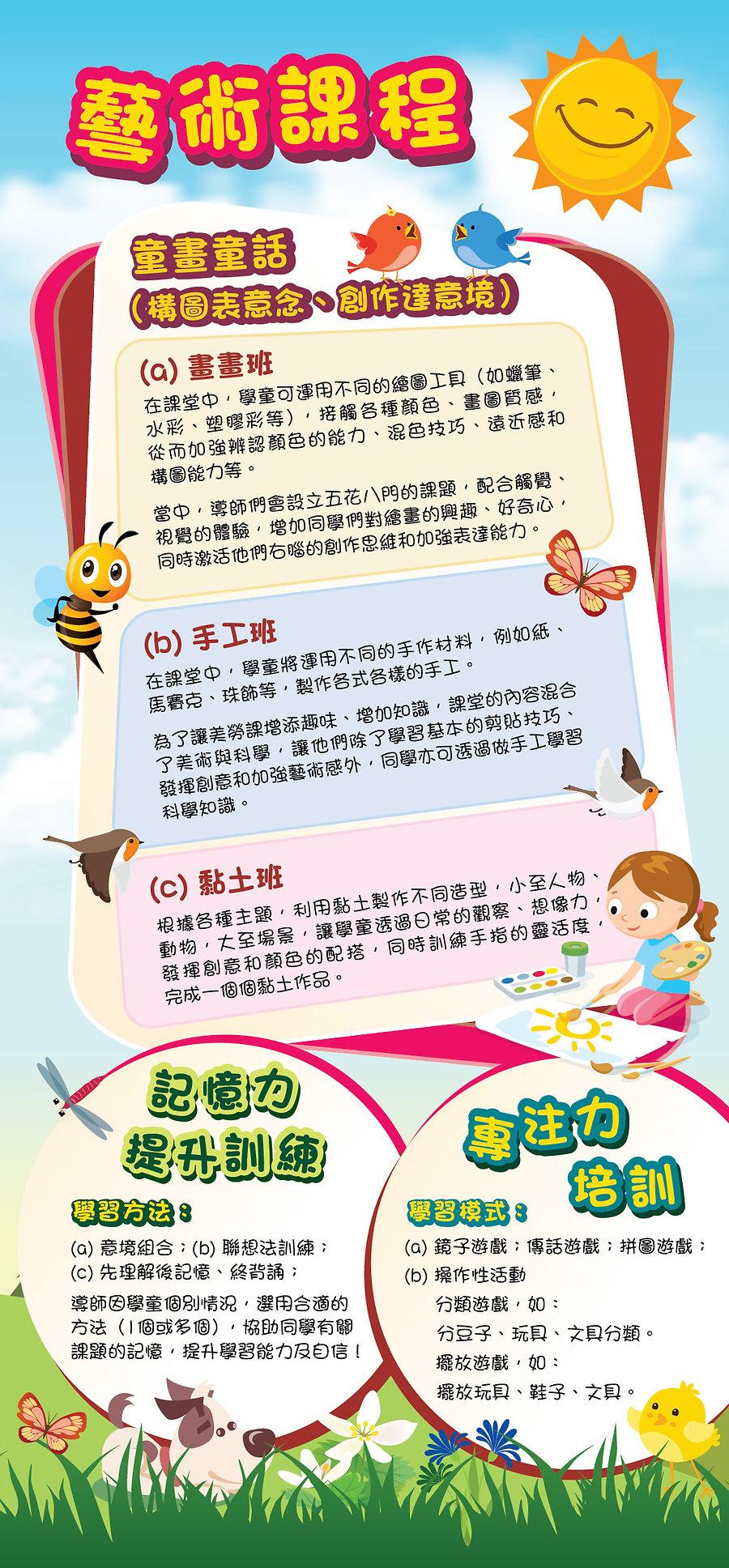 智趣星 leaflet-05.jpg