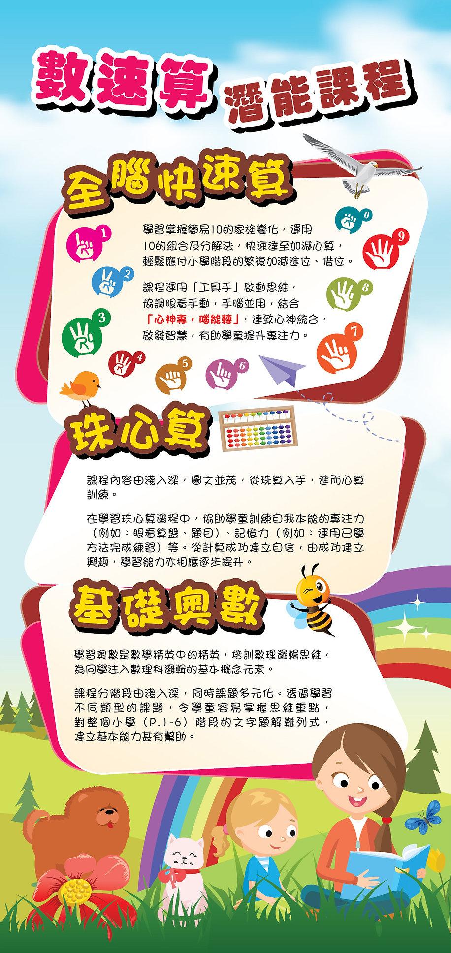 智趣星 leaflet-03.jpg