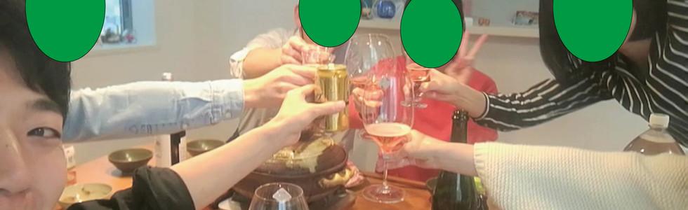 1枚目 乾杯