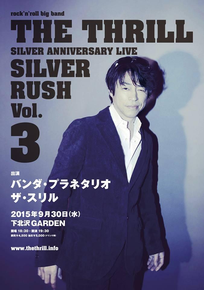 SILVER RUSH 第3弾が開催決定!