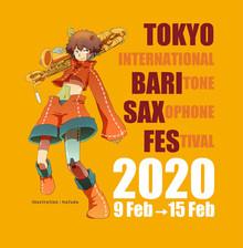 東京国際バリトンサックスフェスティバル 2020