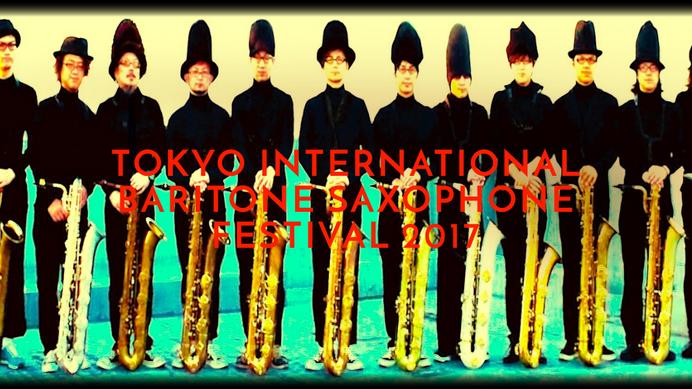 東京バリトンサックス・フェスティバル 2017