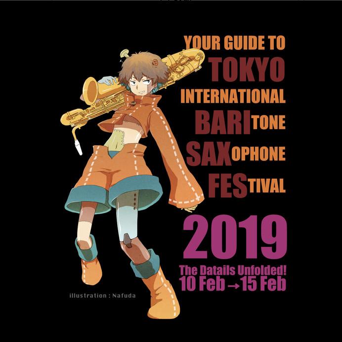 東京国際バリトンサックスフェスティバル 2019
