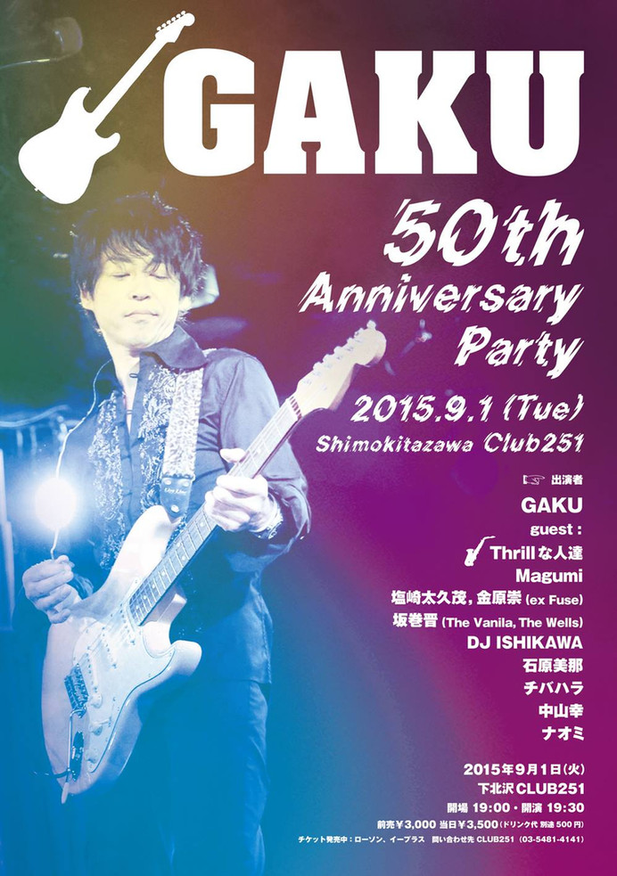 """GAKU 50th Anniversary Party"""