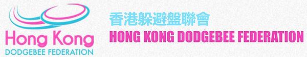 香港躲避盤聯會HKDBF