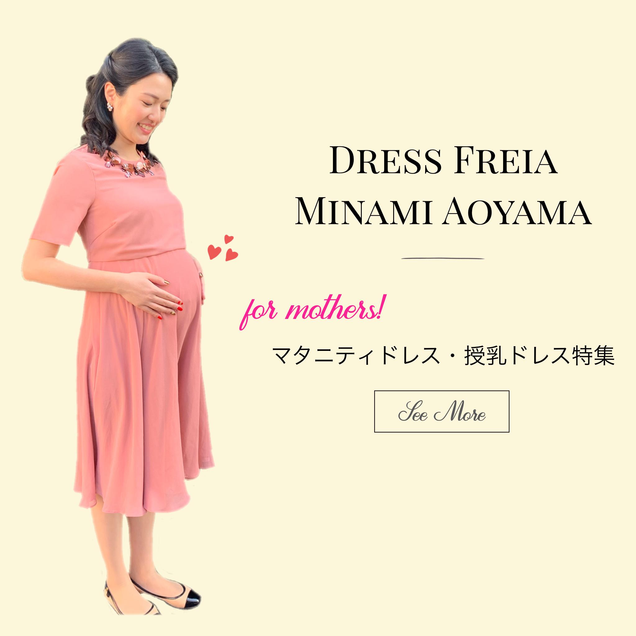 マタニティ・授乳ドレス特集