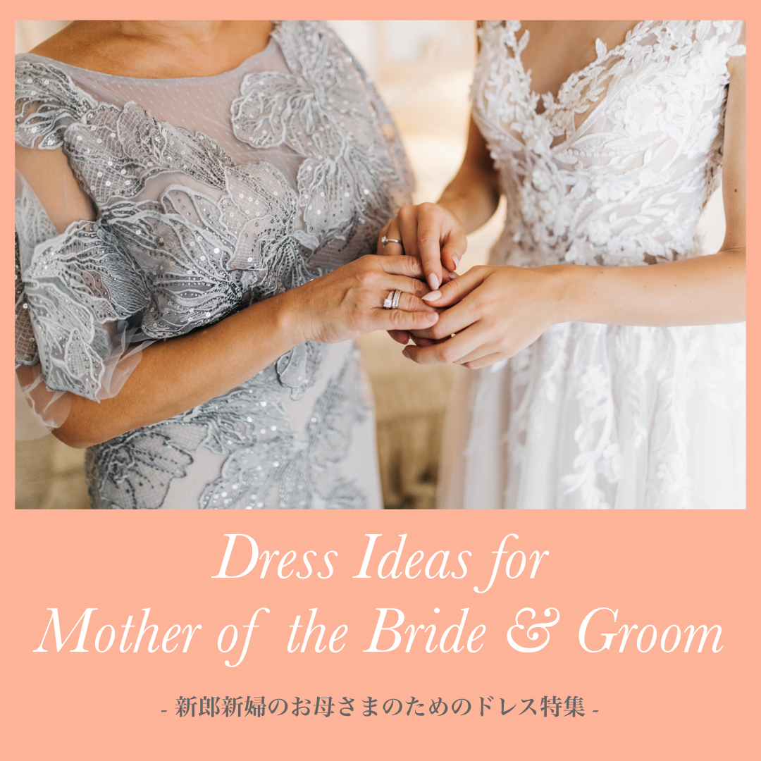 新郎新婦のお母さまのためのドレス特集