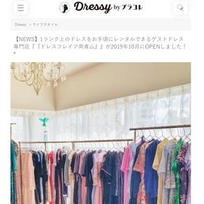 Dressy by プラコレにて当店をご紹介いただきました - 2019. 10. 31