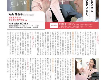 RIKAKO雑誌に掲載されました❤️🌺