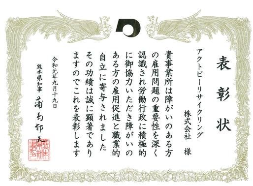 熊本県庁において「障がい者雇用優良事業所」の知事表彰を受賞しました
