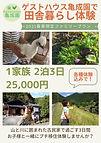 2泊3日 田舎暮らし体験プラン_表.jpg