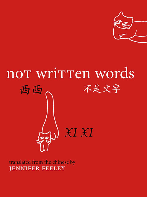 Not Written Words, by Xi Xi