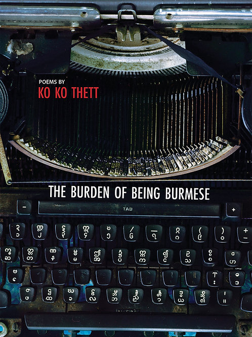 The Burden of Being Burmese, by Ko Ko Thett