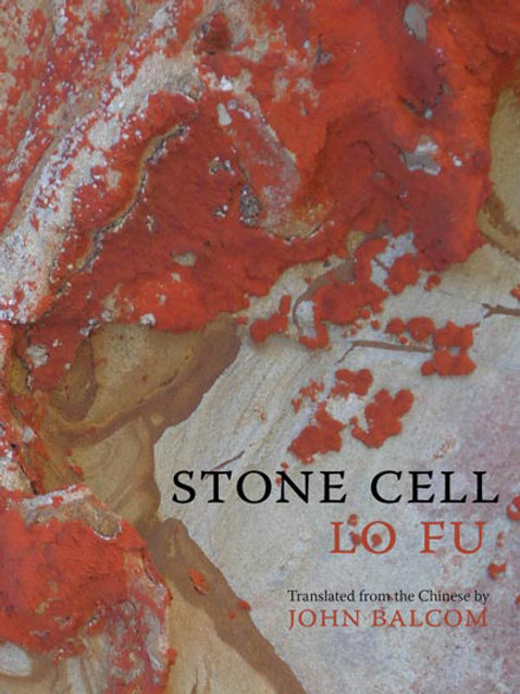 Stone Cell, by Lo Fu