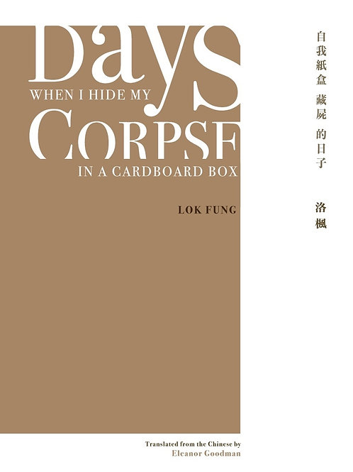 Days When I Hide My Corpse in a Cardboard Box, by Lok Fung (Natalia Chan)