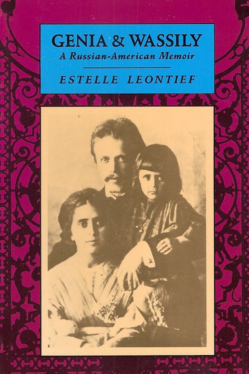 Genia and Wassily, by Estelle Leontief