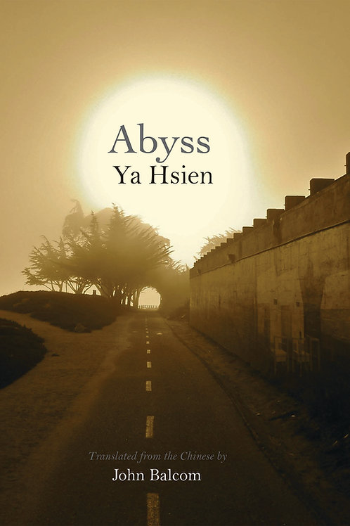 Abyss, by Ya Hsien