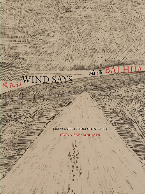 Wind Says, by Bai Hua