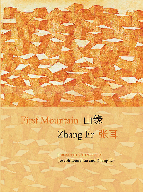 First Mountain, by Zhang Er
