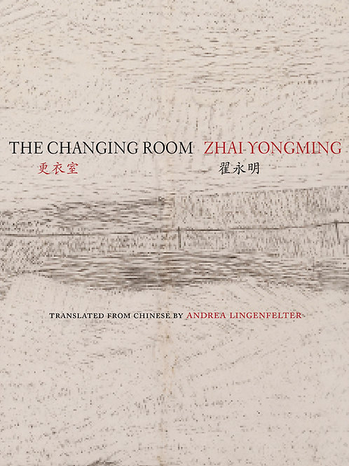 The Changing Room, by Zhai Yongming