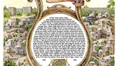 Jerusalem Harp