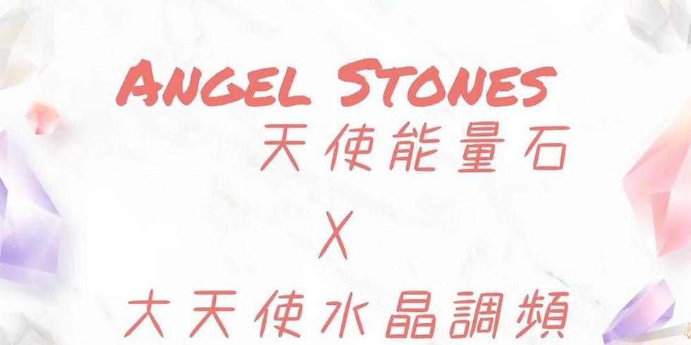 Angel Stones(天使能量石)課程