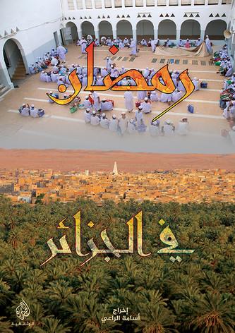 RAMADAN IN ALGERIA POSTER