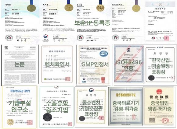 특허및보유기술.png