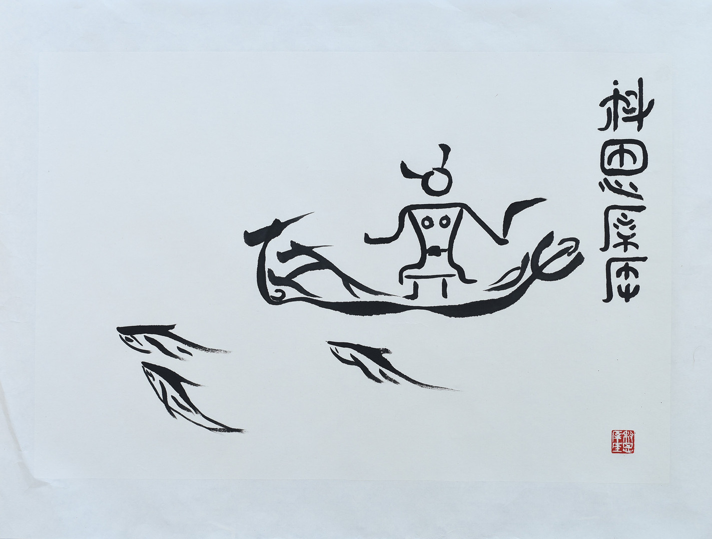 Petroglyph03.JPG