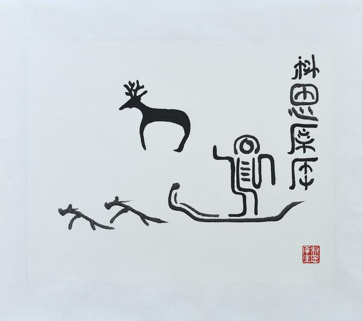 Petroglyph02.JPG
