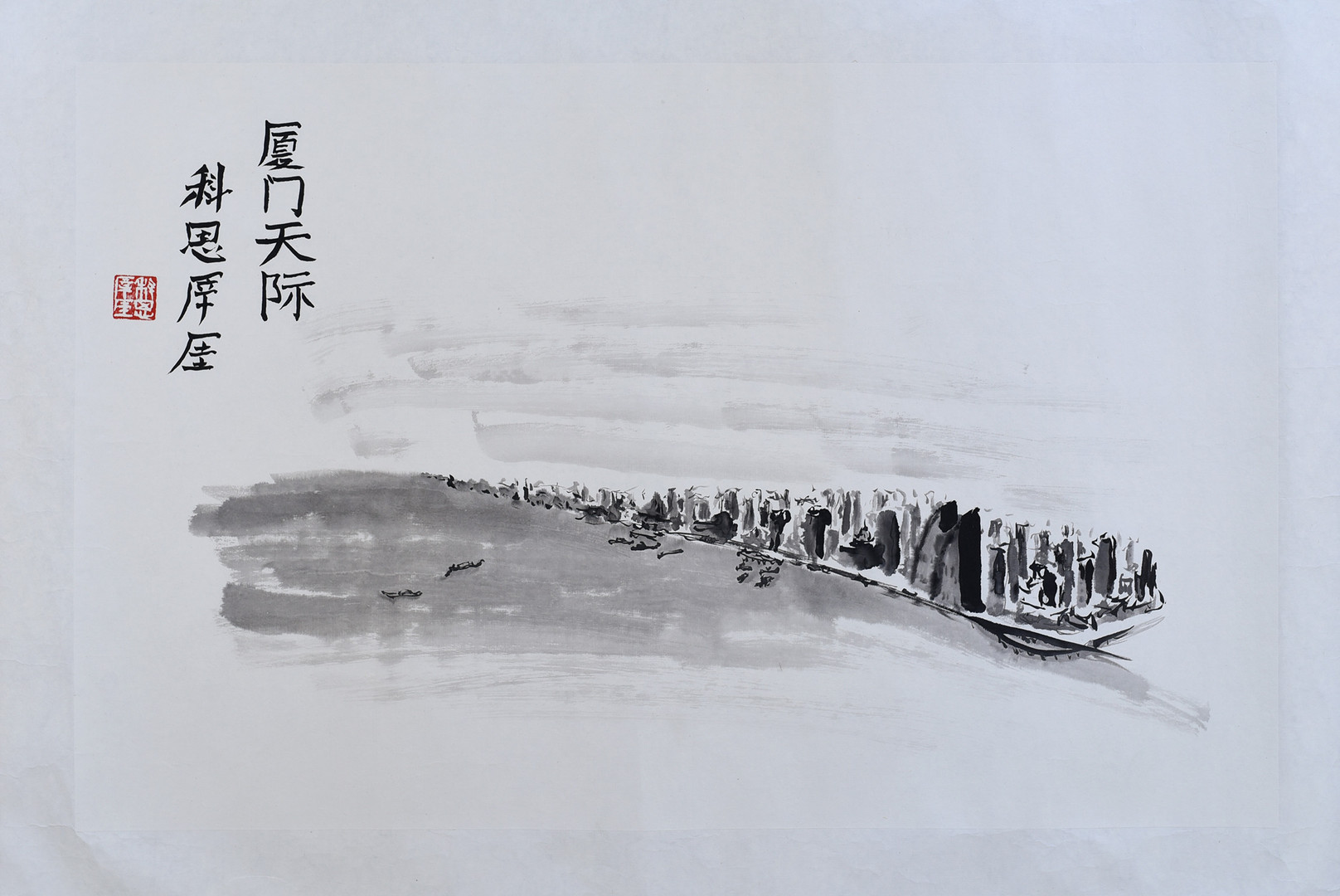 Xiamen.JPG