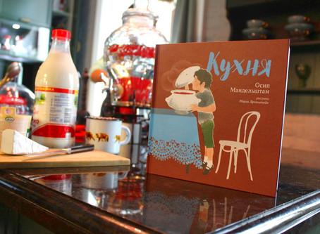 Рецензия нашего читателя на книгу «Кухня» Осипа Мандельштама