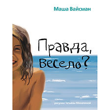 pravda_veselo_cover_new.jpg