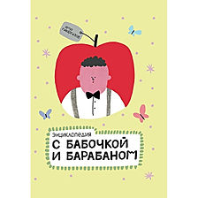 ehnciklopediya-s-babochkoj-i-barabanom-g